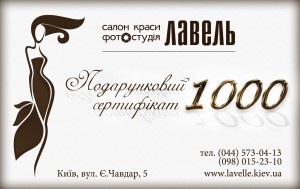 сертификат 1000 + контакты