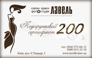 сертификат 200 + контакты