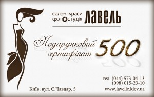 сертификат 500 + контакты